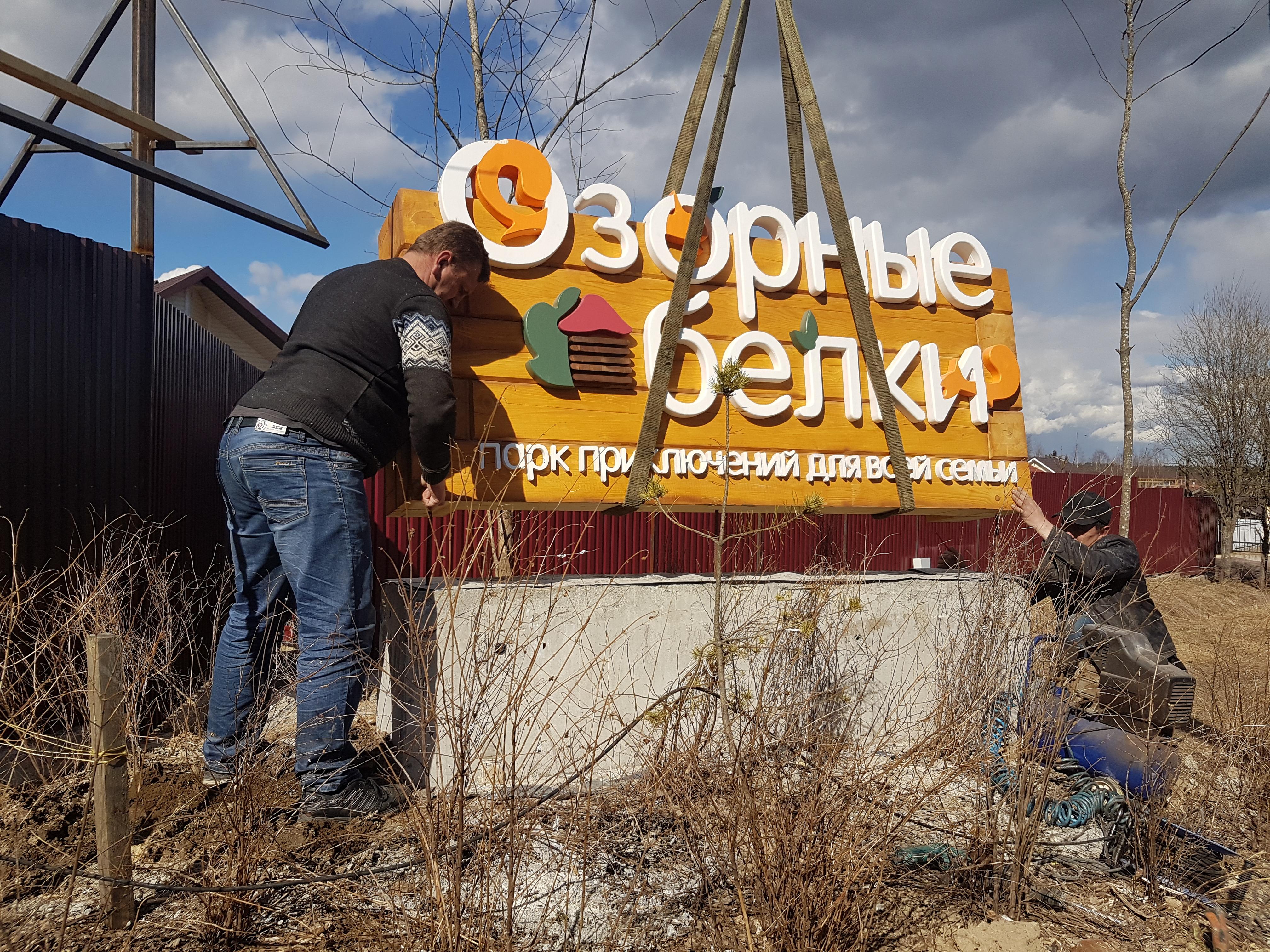 Парк приключений для всей семьи Озорные Белки